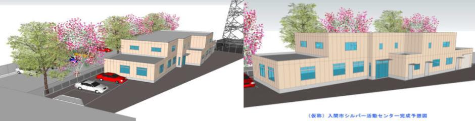 入間市シルバー活動センター完成予想図