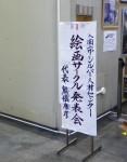 絵画サークル発表会