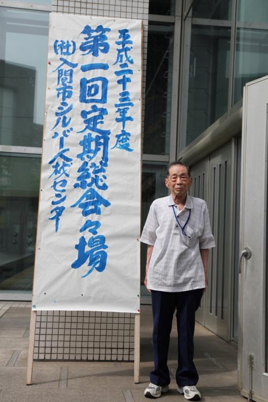 20年表彰者の原田公二さん