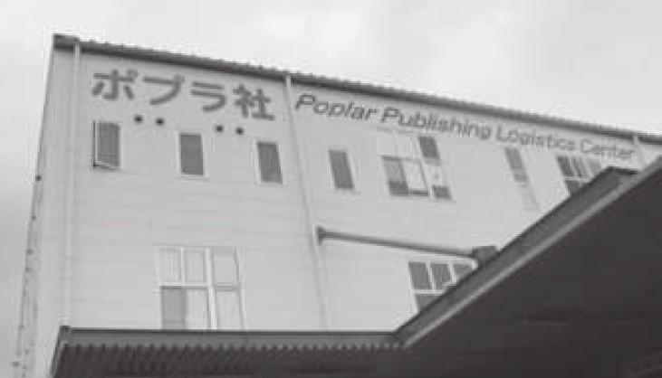 (株)ポプラ社入間物流センター
